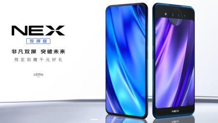 「领菁资讯」vivo NEX 双屏版正式发布, 10GB 内存, 4998元! / 高通诉苹果裁定书曝光!