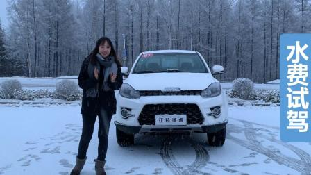 水费工作日记: 江铃域虎3能应对严酷的冰天雪地?