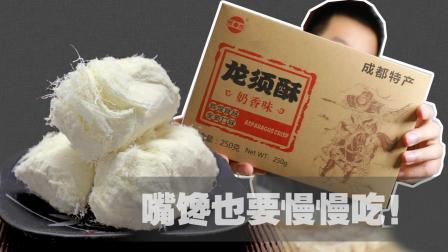 """比头发还细的美食! 试吃25元成都特产""""龙须酥"""", 千万别大口吃"""