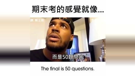 这是不是期末考试的你?