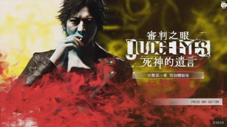【QL】《审判之眼死神遗言》眉目-03中文剧情第一章特别体验版