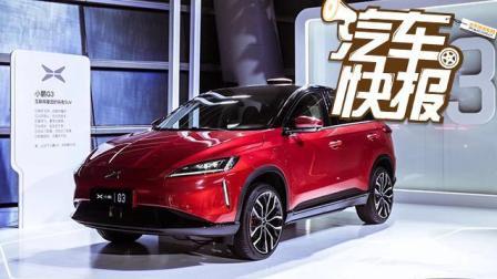 小鹏汽车首款电动车型G3正式上市