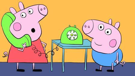 小猪佩奇与弟弟乔治一起打电话儿童卡通简笔画