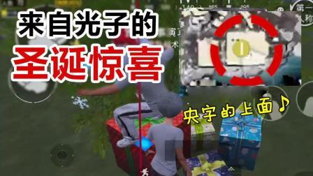 燃茶刺激小课堂 第一季 新版本圣诞音乐彩蛋