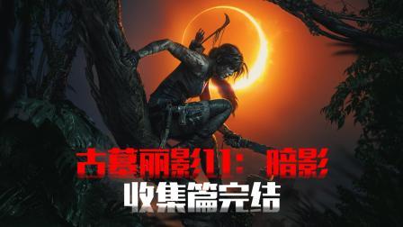 《古墓丽影11: 暗影》收集篇: 完结
