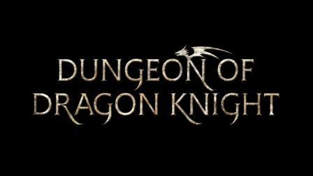 [无名氏游戏解说]《龙骑士之墓》试玩版实况解说