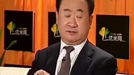 记者: 你为什么没去包二奶, 王健林这回答让全场