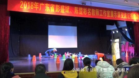 幼儿园小班体育活动公开课《智斗大灰狼》