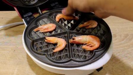把5只虾放到电饼铛里, 你猜虾会变成什么样? 睁大眼睛看仔细!