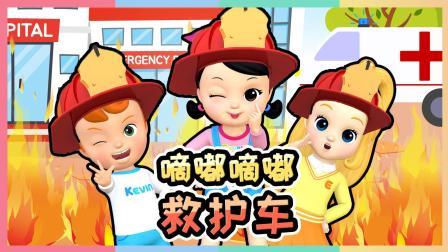凯利音乐派对之嘀嘟嘀嘟救护车 | 凯利和玩具朋友们 CarrieAndToys