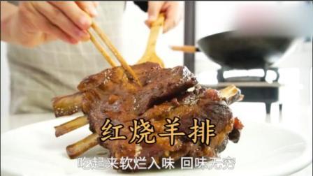 """大厨教你一道""""红烧羊排""""家常做法, 羊排最好吃的做法, 软烂鲜香, 做法一看就会"""