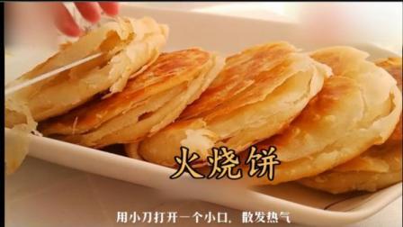 """大厨教你一道""""火烧饼""""家常做法, 用平底锅做出, 酥的掉渣的千层酥火烧"""