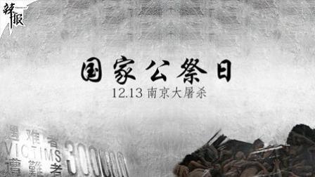 南京举行国家公祭 全城默哀一分钟