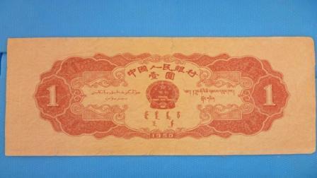 1953年的一元纸币, 现如今究竟值多少钱? 看到不要错过