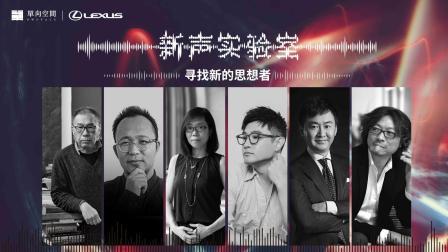 """新声实验室: """"寻找新的思想者""""主题演讲-北京站"""