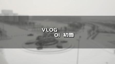【VLOG】01初雪
