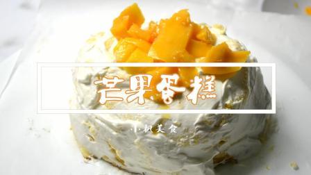 小枫美食: 在家就能做芒果蛋糕, 美味营养小孩大人都爱吃