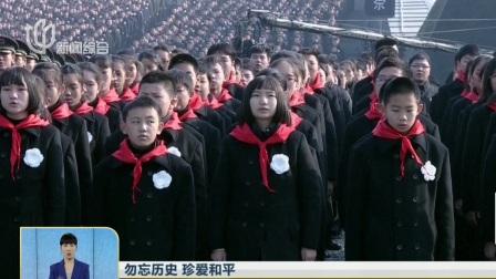勿忘历史 珍爱和平:南京大屠杀死难者国家公祭日今天举行