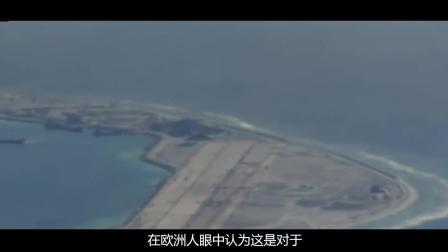 """中国南海传来大动作, 12座群岛全部""""消失"""", 欧洲-吃大亏了"""