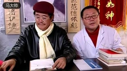 赵本山联手范伟, 假装解梦专家忽悠人, 结果碰到