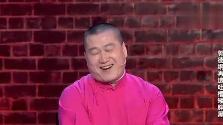 笑傲江湖: 德云社的高徒又来了, 这样嘲讽郭德纲