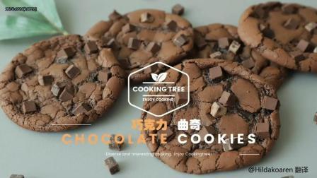 巧克力曲奇 Chocolate Cookies——在家也能做趣多多饼干