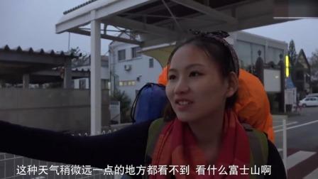 背包去环游:雾天看不到富士山,享受日本的美食,很多名人来过!