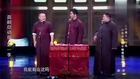岳云鹏要给师傅变个林志玲, 孙越: 贾玲您凑合吧