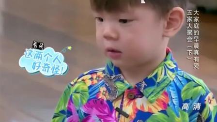 """爸爸回来了: 甜馨""""女汉子""""式吃早餐获杜江称赞! 嗯哼这下吃醋了"""