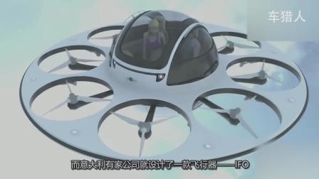 老外设计新型飞行器, 长得像UFO, 最高时速190km-