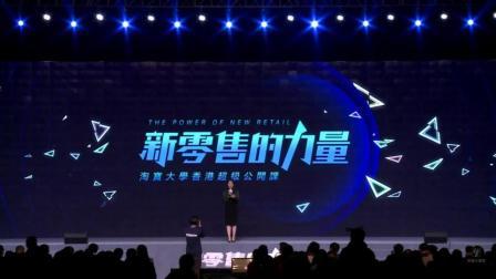 荣誉云商学院: 从供应链变革看新零售演化