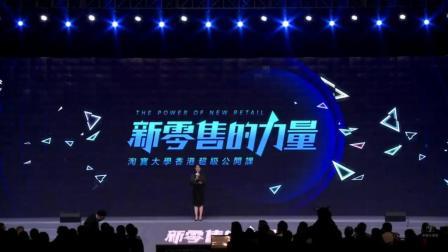 荣誉云商学院: 新零售下的品牌商变革