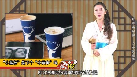 """瑞幸咖啡再融资2亿美元, """"小蓝杯""""会成为下一个""""小黄车""""吗?"""