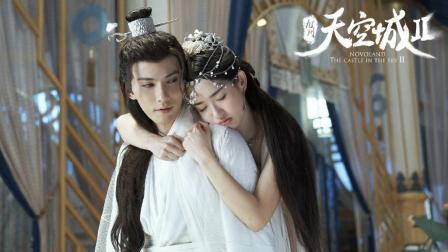 《九州天空城2》新剧照, 徐正溪风如澈甜蜜相拥, 播出时间太给力