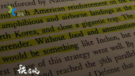 档案: 麦克阿瑟太猖狂! 为取得朝鲜战争的胜利