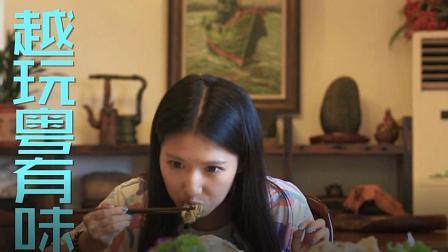跟着美女主播玩转广东: 这里的美食让你欲罢不能