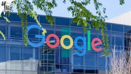 未屏蔽被禁网页 谷歌被俄开罚单