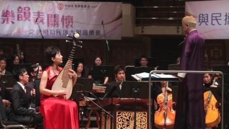 《彝族舞曲》, 中央音乐学院章红艳大师琵琶演奏