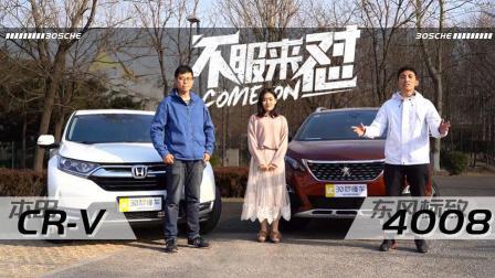 """30秒懂车 第一季 """"小鲜肉""""东风标致4008能掀翻同价""""老腊肉""""本田CR-V?"""