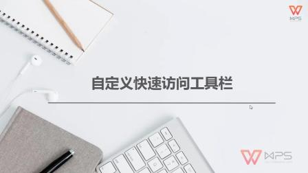 WPS Office2019办公软件通用特色功能-自定义快速访问工具栏