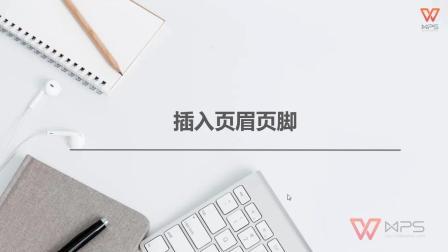 WPS Office2019办公软件word文字-插入页眉和页脚