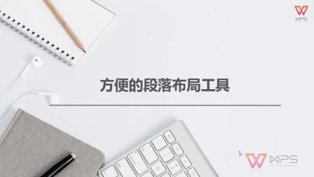 WPS Office2019办公软件word文字-方便的段落布局工具