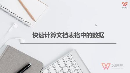 WPS Office2019办公软件word文字-快速计算文档表格中的数据