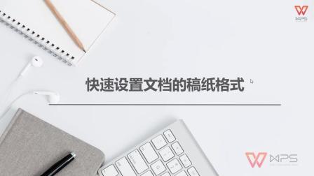 WPS Office2019办公软件word文字-快速设置文档稿纸格式