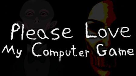 谜题隐藏极深《请爱我的电脑游戏》