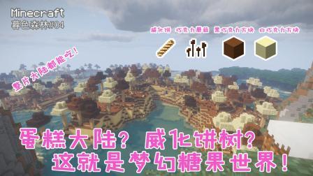 我的世界暮色之旅04: 蛋糕大陆? 威化饼树? 这就是梦幻糖果世界!