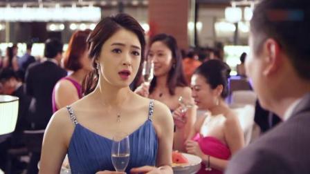 总裁嘲笑美女没能力还参加高级酒会,结果却被美女怼的没脸待下去