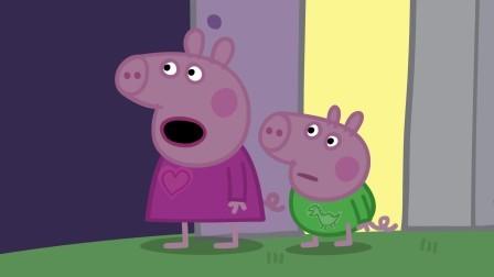 小猪佩奇:佩奇乔治要和猪爷爷去抓鼻涕虫