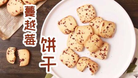 烘焙新手从蔓越莓饼干开始,简单易做0压力