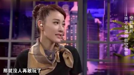 崔永元质问空姐, 飞机上的饭为什么那么难吃? 空姐笑得好美